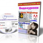 Adobe Photoshop и CorelDraw