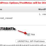 Сброс WP-PostViews